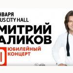 Дмитрий Маликов отметит 50-летие в CROCUS CITY HALL 31 января!
