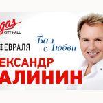 Ежегодный вечер Александра Малинина «Бал Любви» пройдет в Вегас Сити Холле!