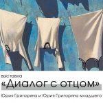 Персональная выставка отца и сына Григорянов «Диалог с отцом»