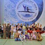 VII Международный конкурс Юрия Григоровича «Молодой балет мира»