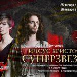 Легендарная рок-опера «Иисус Христос — суперзвезда»: только 2 дня в Москве!