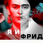 В Театре.doc премьера спектакля «Я и Фрида»