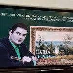 Презентация выставки художника А.А. Шилова