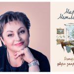 Издательство «Эксмо» представляет новую книгу мастера современной сентиментальной прозы Марии Метлицкой «Осторожно, двери закрываются».
