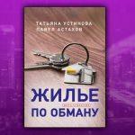 Татьяна Устинова и Павел Астахов «Жилье по-обману»