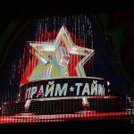 Мюзикл «ПраймТайм»: мировая премьера