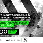 Представитель ВОЗ обеспокоена несоблюдением жителями Москвы правил профилактики коронавируса и самоизоляции
