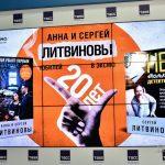 Анна и Сергей Литвиновы — 20 лет творческого тандема и презентация книги