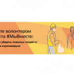 Станьте волонтером проекта #мывместе