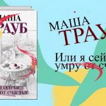 Новая книга Маши Трауб.