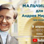 МАЛЬЧИШНИК для АНДРЕЯ МИРОНОВА, гала-концерт Запись от 8 марта 2016 года