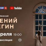 «Евгений Онегин» — бестселлер мировой оперной сцены