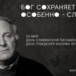 Кирилл и Мефодий, #Бродский80: как МХАТ отметит 24 мая в 12:00