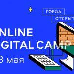 Наталья Сергунина пригласила школьников в образовательный онлайн-лагерь «Город открытий»