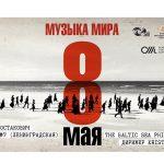 В честь 75-летнего Юбилея Великой Победы Фонд «Открытое Море» представит международный Проект «Музыка Мира».