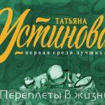 Издательство «Эксмо» и Татьяна Устинова представляют сборник «Переплеты в жизни» – три новеллы о любви и счастье, не знающих преград