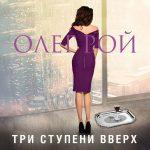 И вторая часть трилогии «Три цвета любви» Олега Роя — «Три ступени вверх»