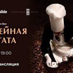 И.С. Бах, «Кофейная кантата» Музыкальные сеансы с дегустацией кофе