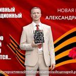 Александр Усанин «Альтернативный глобализационный сценарий»