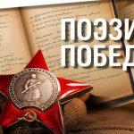 Поэзия Победы. Какие поэтические онлайн-проекты к 75-летию Великой Победы подготовили столичные музеи, парки, театры и библиотеки