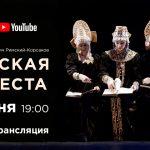 Н. А. Римский-Корсаков «Царская невеста» 5 июня (ПТ) в 19:00