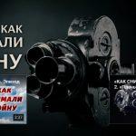 «Как снимали войну»: история фронтового оператора Владислава Микоши