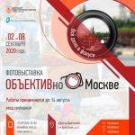 В рамках празднования Дня города в столице пройдет необычная фотовыставка — «ОБЪЕКТИВно о Москве»