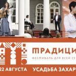 Фестиваль «Традиция» возвращается в августе!