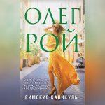 Олег  Рой «Римские каникулы»