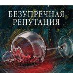 «Безупречная репутация» Главный подозреваемый – Анастасия Каменская 18+