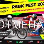 ОТМЕНА!!! Фестиваль Ретро и Мотоспорта RSBK FEST 2020 для всей семьи