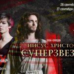 «Иисус Христос — суперзвезда»: в Москве пройдут показы величайшей рок-оперы в исполнении петербургских артистов.