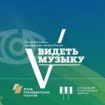 Пятый фестиваль музыкальных театров России ВИДЕТЬ МУЗЫКУ