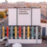 «Театриум Терезы Дуровой» открывает новый, 28-й сезон!