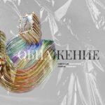 25 сентября в Арт-центре Exposed откроется групповая выставка Софии Акимовой и Светланы Малаховой «ОбнаЖЕНие» (18+)