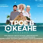 Если вы решили развестись после самоизоляции, посмотрите спектакль «Трое в океане» и… медовый месяц вам обеспечен!