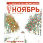 Электротеатр. Премьера спектакля «Ноябрь»
