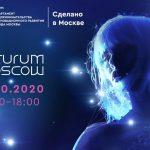FUTURUM MOSCOW: МОДНЫЕ ПОКАЗЫ ВЕРНУТСЯ В СТОЛИЦУ 3 ОКТЯБРЯ В ОНЛАЙН-ФОРМАТЕ