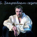 Театр «Постскриптум» закрывает сезон