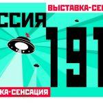 «МИССИЯ 1917» выставка-сенсация Иммерсивная экскурсия-перформанс