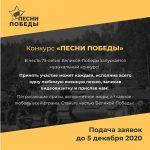 Вокальный конкурс «Песни Победы» напомнит россиянам о радости и боли родной страны