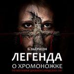 Владимир Бельдиян приступил к репетициям спектакля «Легенда о Хромоножке».