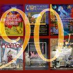 Московский театр кукол отмечает 90-летие!