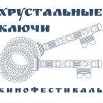 Международный фестиваль сказочного жанра детского и семейного кино «Хрустальные ключи»