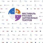 2-й Фестиваль Русских зарубежных театров