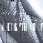 Фотовыставка «АРИСТОКРАТЫ МОРЕЙ» в Санкт-Петербурге.