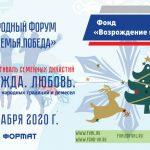 Проведение Международного Форума  «Россия. Семья. Победа»