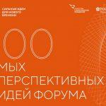 Организаторы форума «Сильные идеи для нового времени»  определили 300 самых перспективных идей