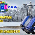 АВТОЕЛКА! Впервые в России! Невероятное Новогоднее шоу!