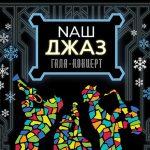 «Arena Moscow Night. Наш джаз» готовит новогодний гала-концерт с Даниилом Крамером и Мариам Мерабовой
